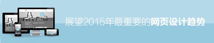 展望2015