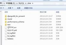 windows下MySQL更改数据库文件目录及1045,1067错误