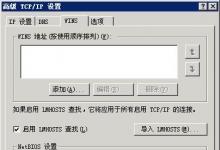 WIN2003服务器安全配置最新技巧