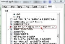 无法打开FTP在 windows资源管理器中打开FTP站点解决方法
